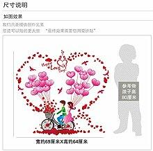 Abnehmbare warme Wanddekoration Fahrrad Liebe