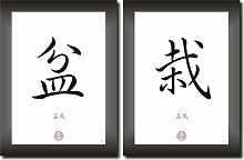 BONSAI Bild Kunstdruck auf 250 gr. Papier Karton asiatische Kanji Kalligraphie Schriftzeichen Dekoration für jeden Bonsai Baum Fan