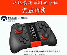 Morza MOCUTE 050 Wireless-VR Game Pad Bluetooth