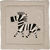Quax Krabbeldecke Baumwolle Zebra 100x100 cm