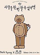 Seven Seasons PARKKKYUNG Block B Album CD +