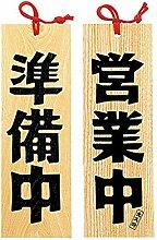 Yamako Holzteller im japanischen Stil,
